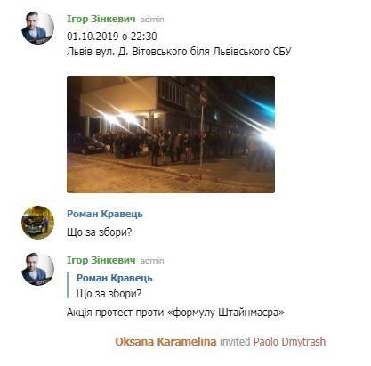 Львів протест формула Штайнмаєра