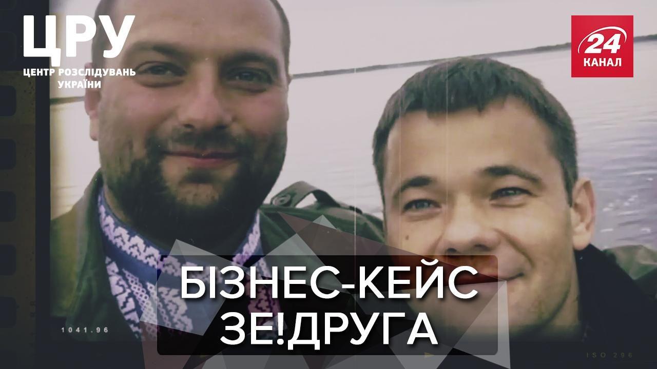 Обиженный на Зеленского чиновник слил компромат на друга Богдана: резонансное расследование - Новости Киева - 24 Канал