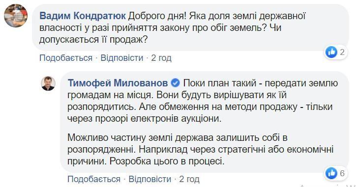 Милованов міністр уряд фейсбук