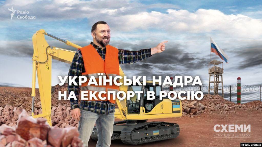Друг Путина возит в Россию украинское сырье, которое используют в оборонке - Новости России - 24 Канал