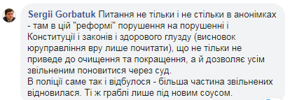 Сергій Горбатюк ГПУ атестація
