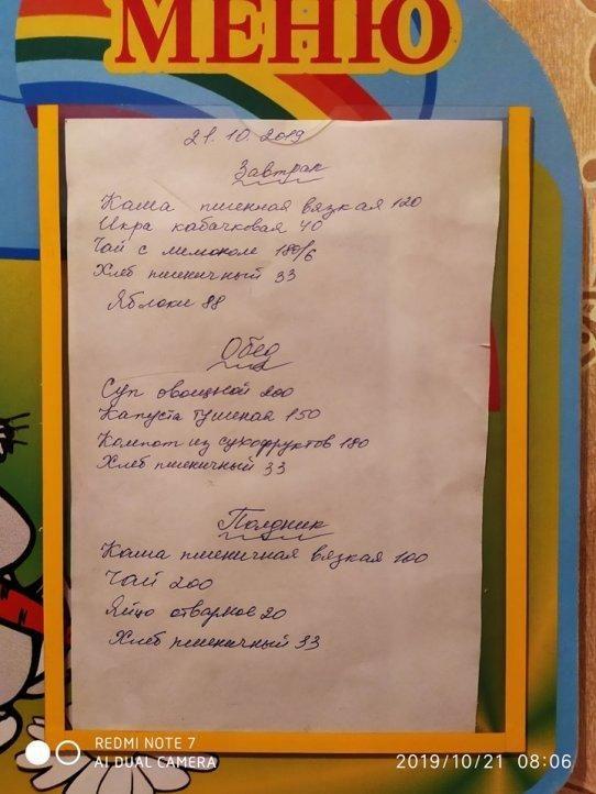 дитсадок Донецьк меню їжа діти