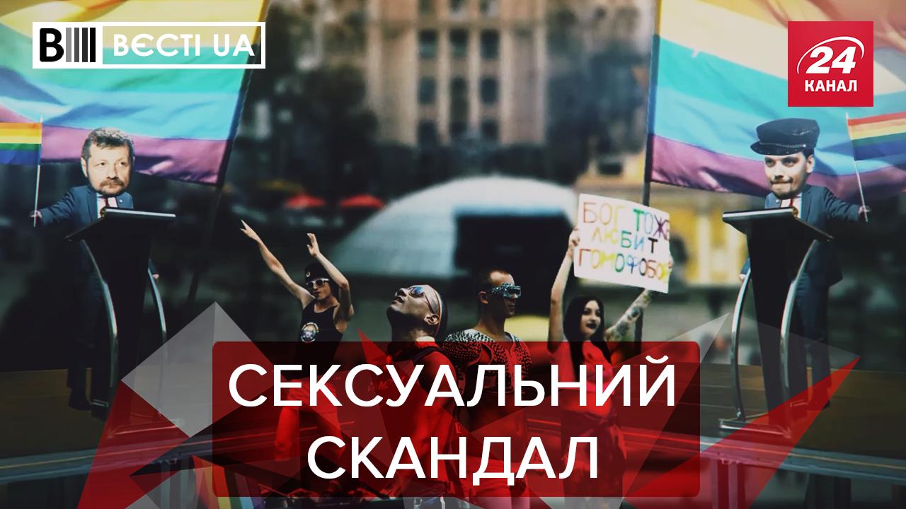 Вести.UA: Интимные слухи о Гончаруке. Панибратство в команде Зеленского - 24 Канал