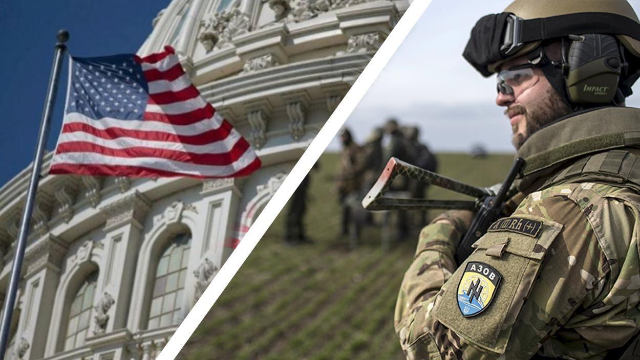 Зачем США так ополчились на «Азов» и что ждёт националистов