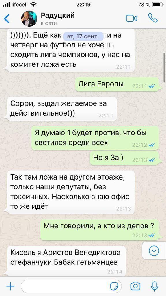 Листування Радуцького зарплати депутатом пранкер Джокер