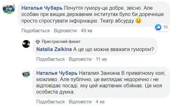 Богдан фото вибитий зуб реакція соцмереж