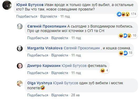 Андрій Богдан фото вибиті зуби соцмережі