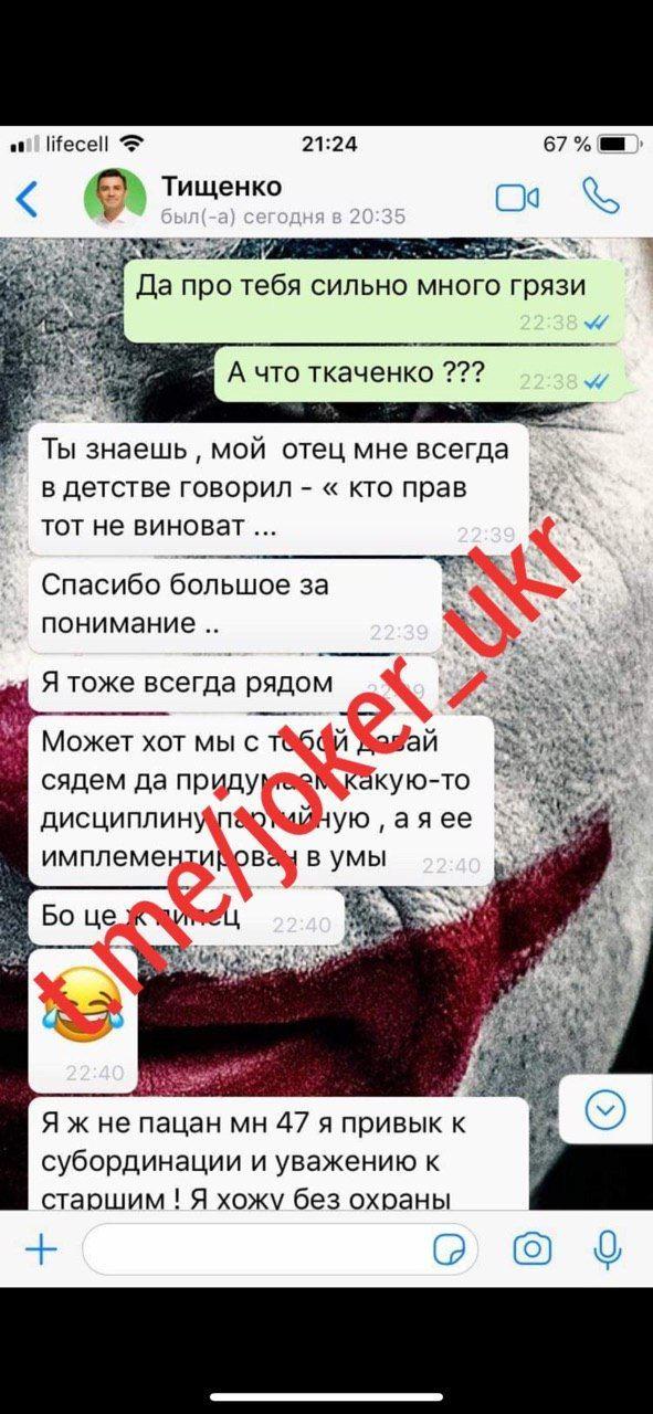 Пранкер Джокер листування Тищенко Рябошапка