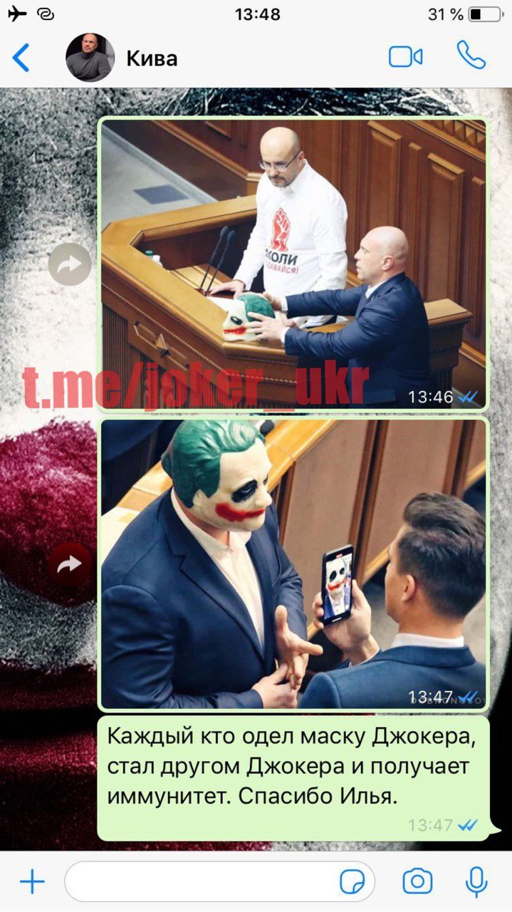 Кива Джокер маска фото