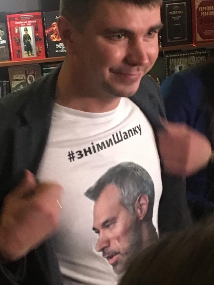 Поляков футболка зніми шапку Рябошапка