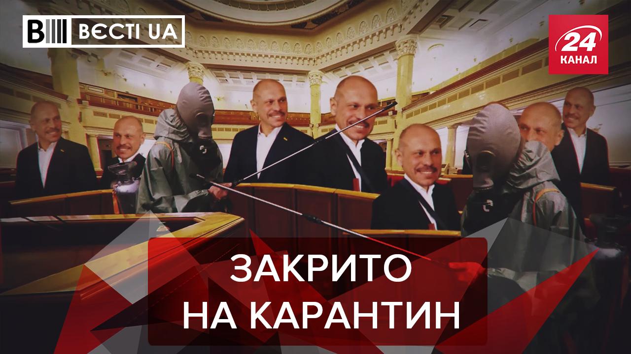 Вести.UA: Заразный Кива-Джокер. Как коровы будут защищать Ляшко - 24 Канал