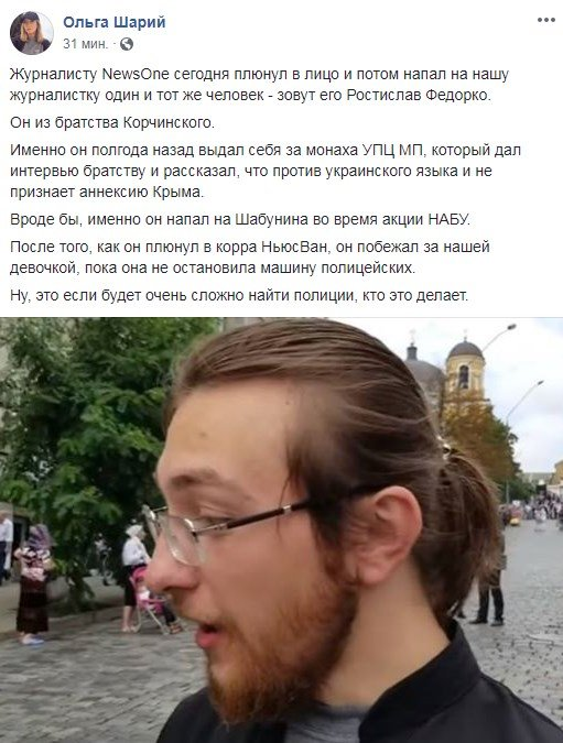 Ольга Шарій Федорко журналіст NewsOne
