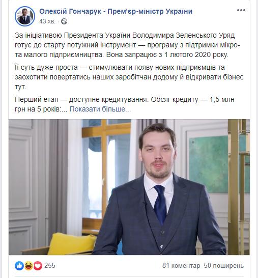 повідомлення Гончарука фейсбук прем'єр-міністр України