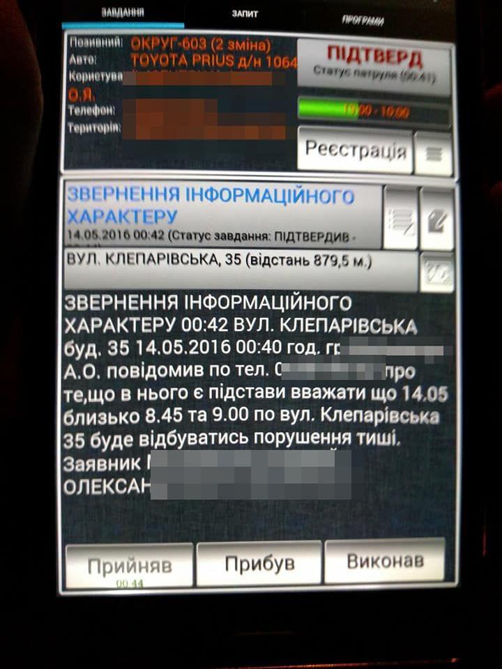 Курйозне повідомлення до поліції Львівщини