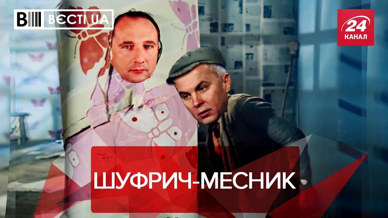 Вести.UA. Жир: Райнина отправили на перевоспитание ОПЗЖ. Наркотики для народа от РПЦ - Украина новости - 24 Канал