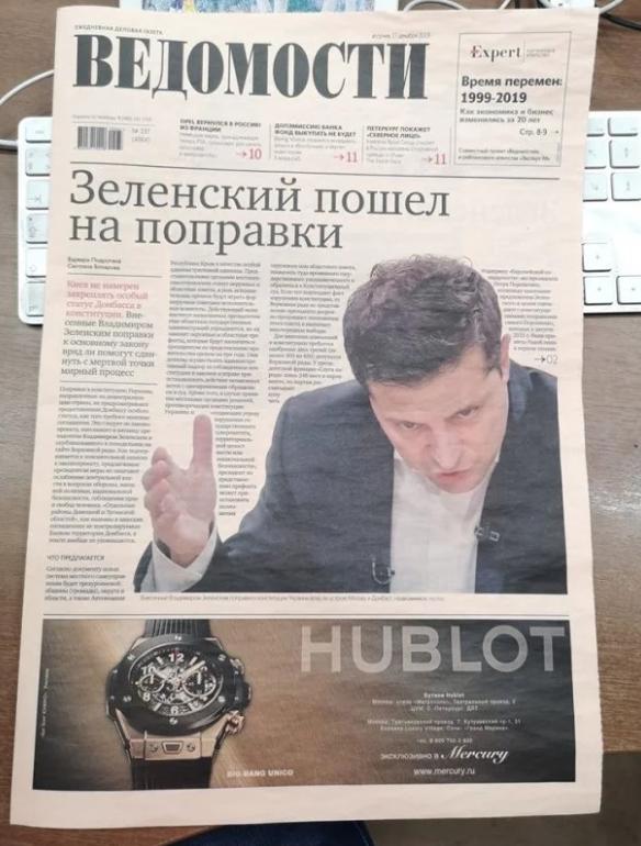 Путін хубло Hublot тролінг Ведомости