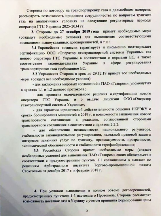 протокол зустрічі газ контракт транзит Україна ЄС Росія документ