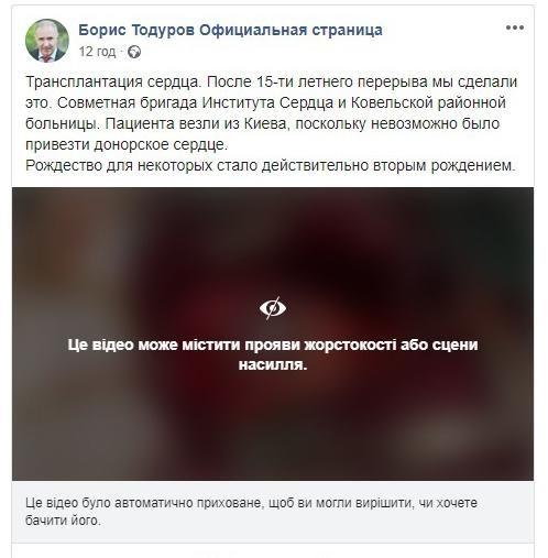 В Украине сделали пересадку сердца – впервые за 15 лет