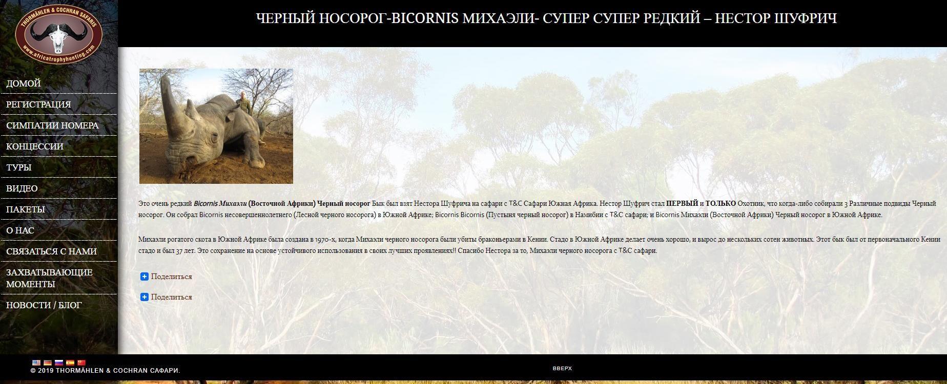 Шуфрич вбиті тварини фото сафарі носоріг