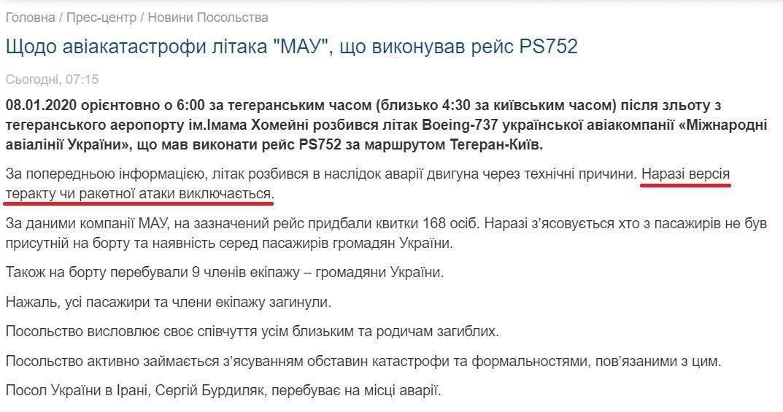 """Україна мала докази ракетного удару по літаку """"МАУ"""" ще до заяви Ірану - секретар РНБО Данілов - Цензор.НЕТ 8449"""