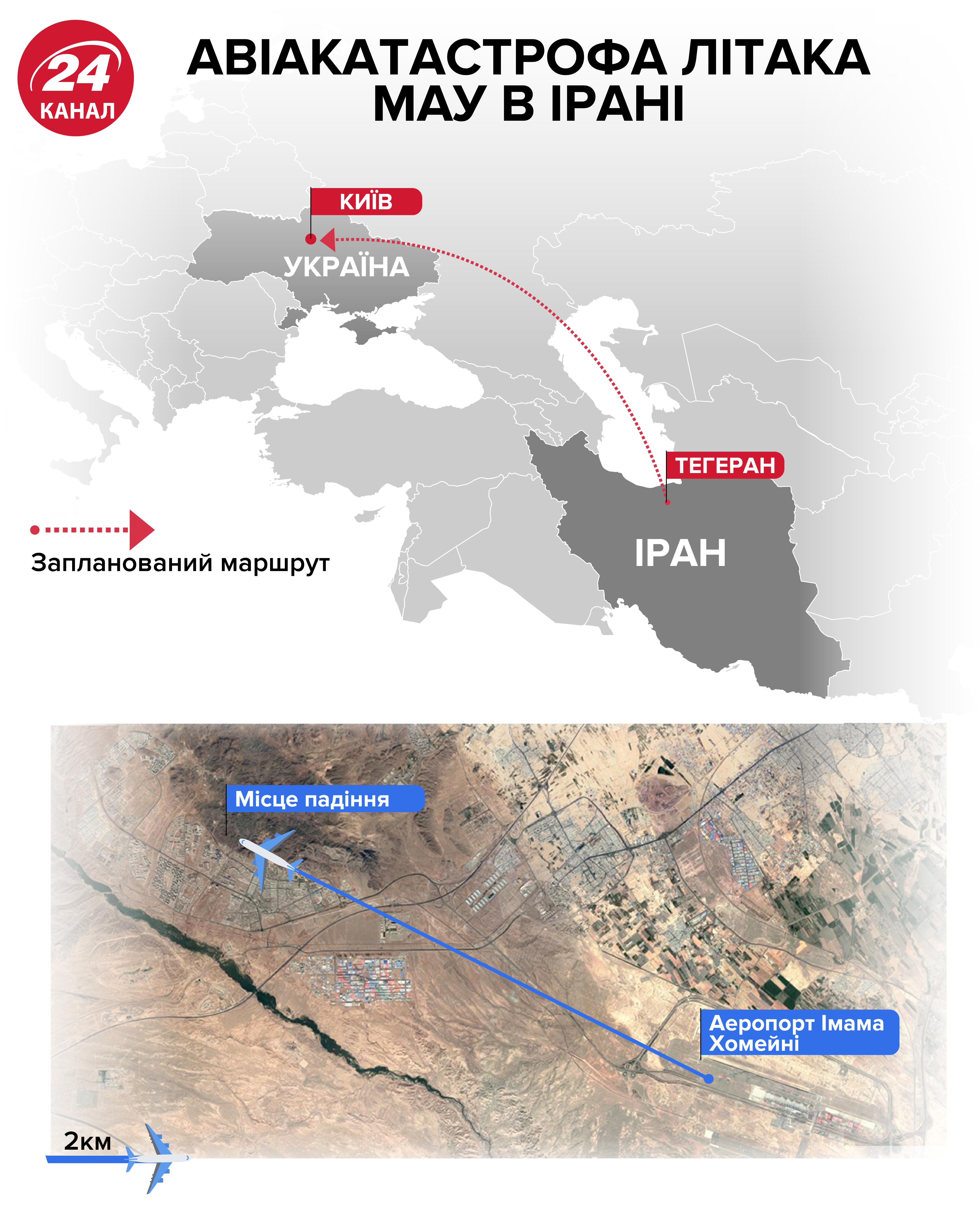 місце збиття літака МАУ карта падіння літака МАУ Іран