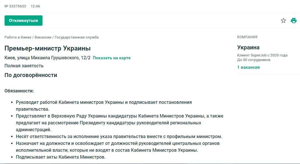 вакансія на посаду прем'єр-міністра сайт пошуку роботи курйози