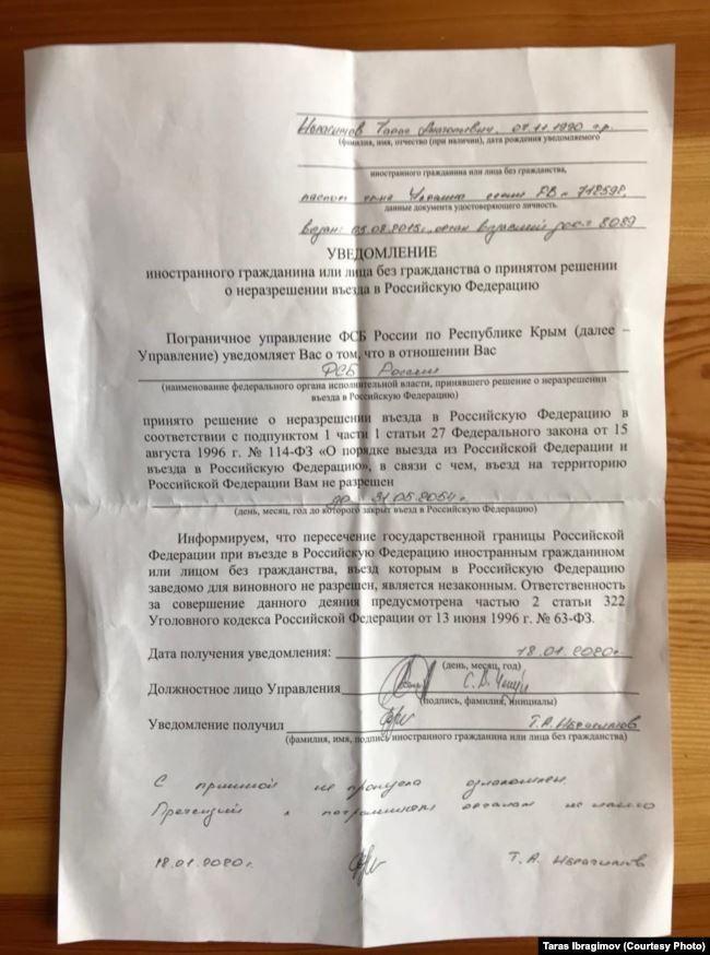 заборонили в'їзд у Крим і Росію Тарас Ібрагімов журналіст