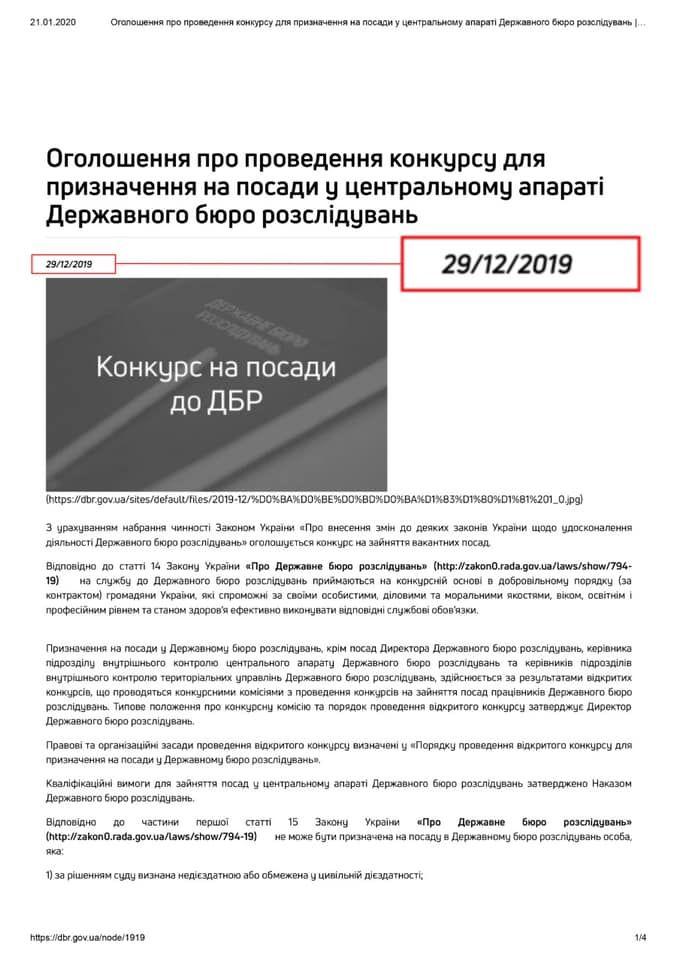 Бабіков адвокат Януковича ДБР конкурс документи