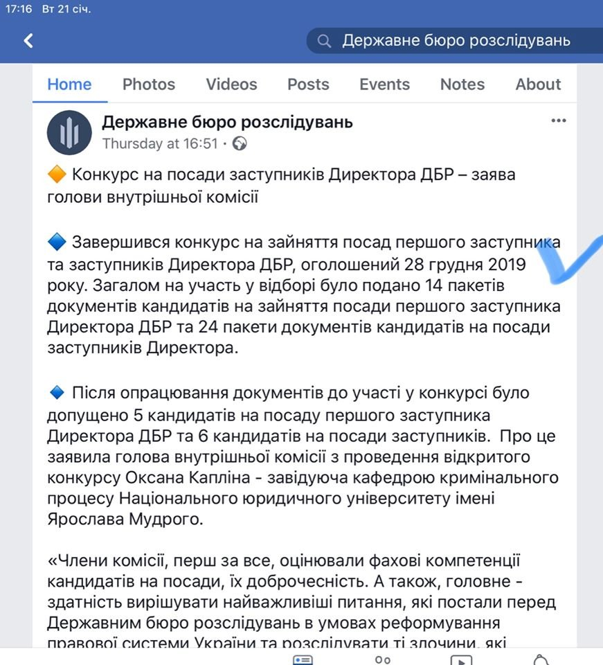 Бабіков адвокат Януковича заступник директора ДБР документи конкурс на посаду ДБР