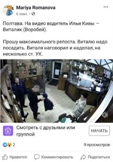 Охоронець Киви Воробйов фото