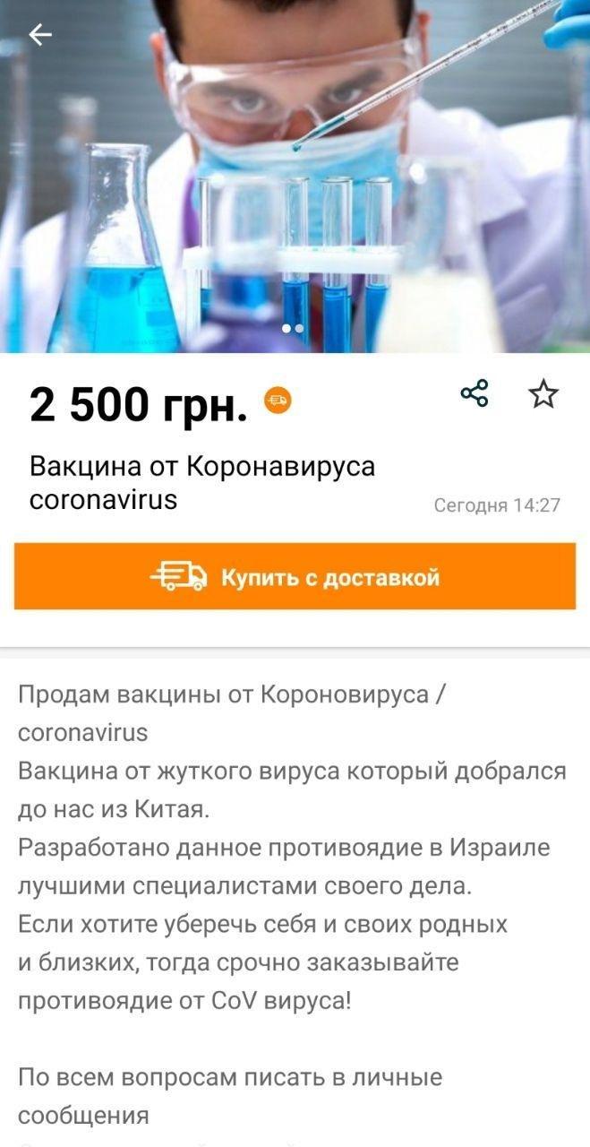 vaccine v_d koronavіrusu from China buy a fake fake fever