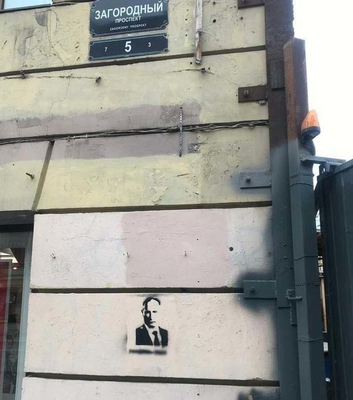 прортрет Путіна побачиш убий графіті Росія арешт тероризм
