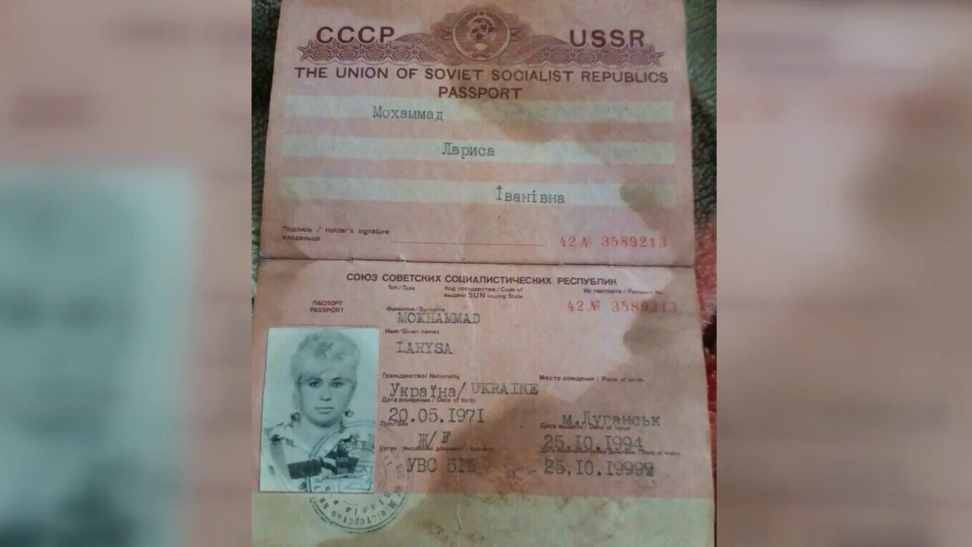 паспорт мохаммад