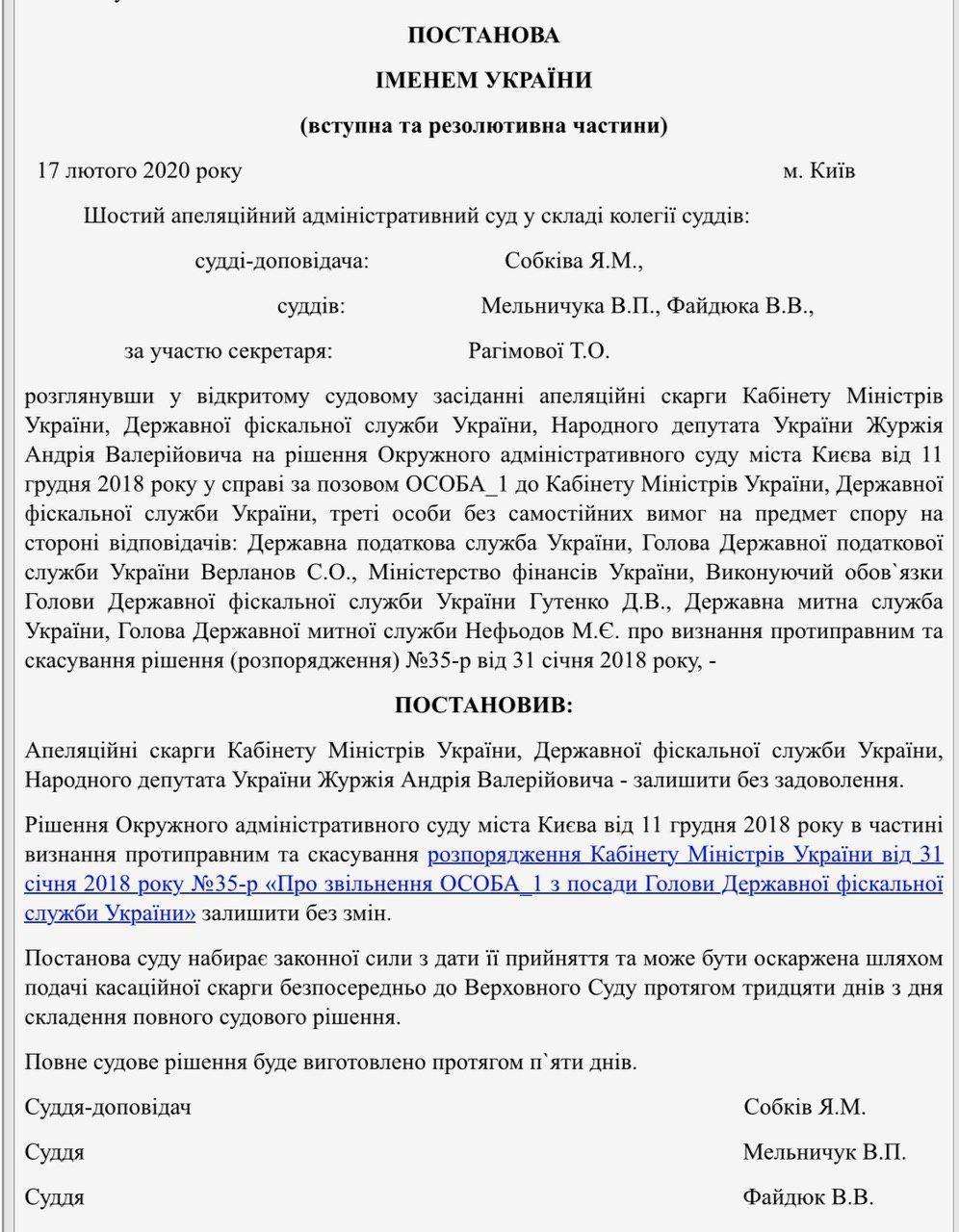 рішення суду по Насірову, суд над Насіровим, Насіров Роман