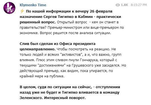 Сергій Тігіпко Кабмін прем'єр-міністр - новини