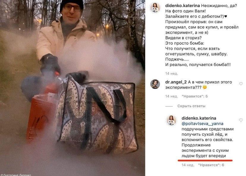 Катерина Діденко - новини що відомо смерть сухий лід