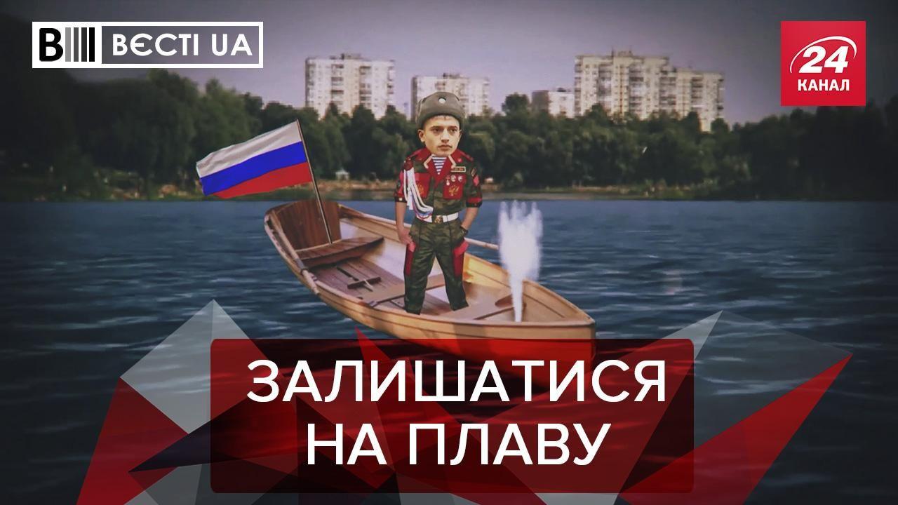 Вести.UA: Скрытые лодки нового министра. Самоуничтожение ОПЗЖ - Новости Украины - 24 Канал