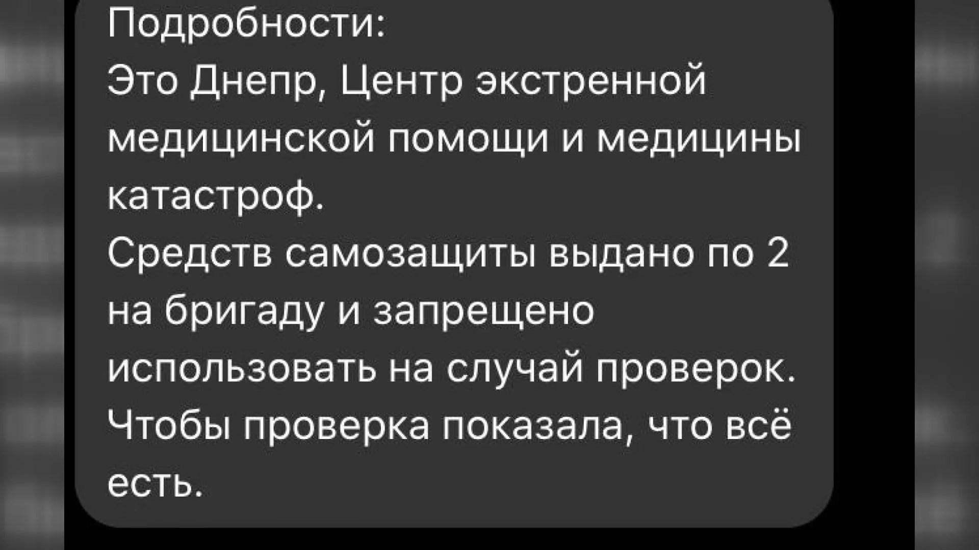 дніпро лікарі