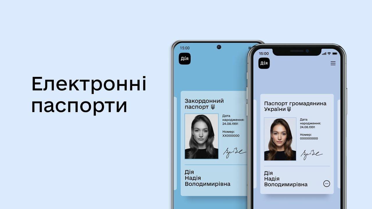Електронний паспорт в Дія – як скачати і завантажити паспорт
