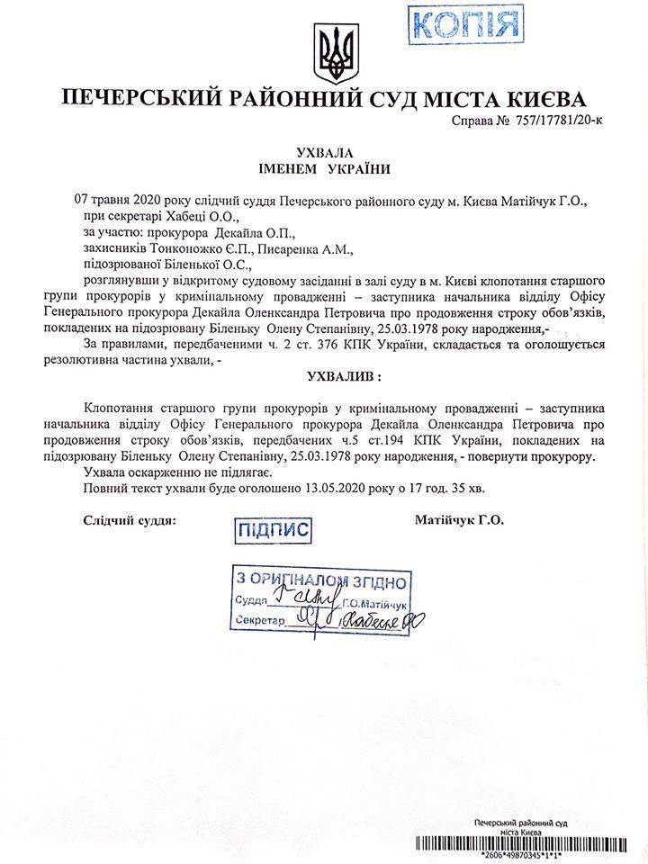 Маруся Звіробій, ухвала суду