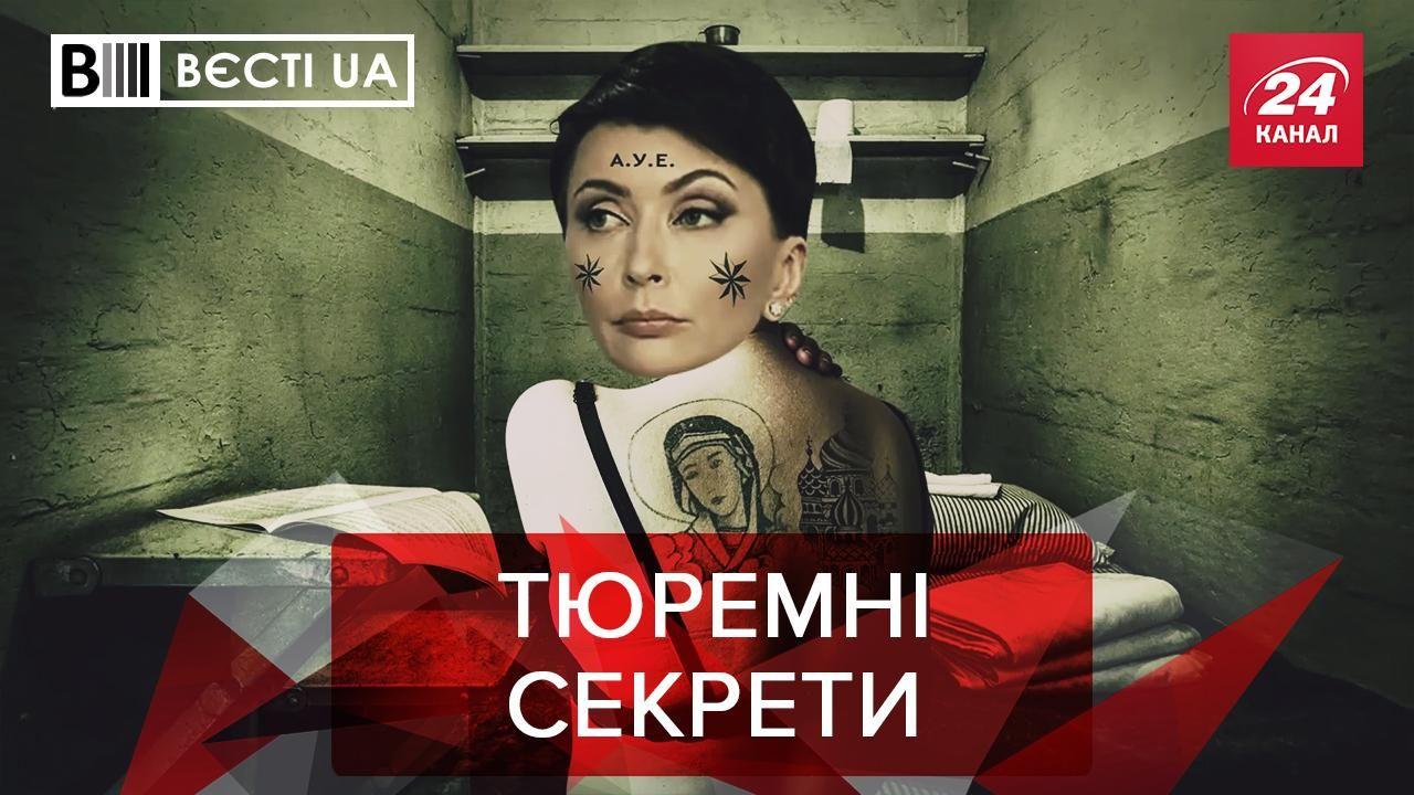 Вести.UA: Малюська тестирует тюрьму. Террористы Гордона - Новости Украина - 24 Канал