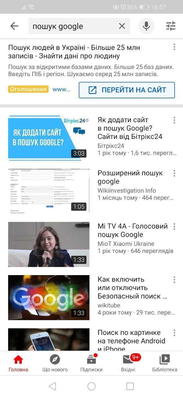 В мобильном YouTube появится встроенный поиск Google