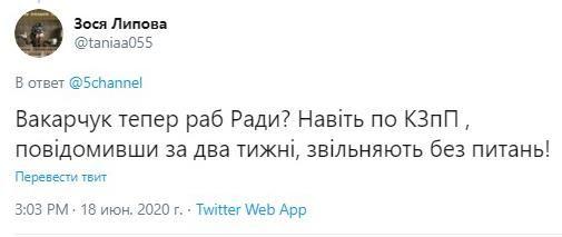 Вакарчук Рада не відпустила соцмережі меми
