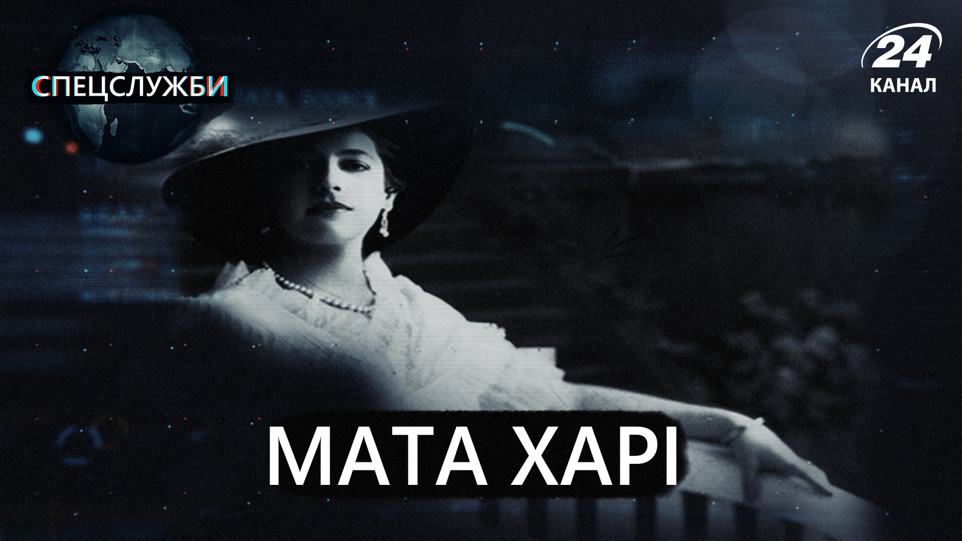 Заплатила жизнью за любовь: как легендарная танцовщица Мата Хари стала шпионкой - Новости в мире - 24 Канал