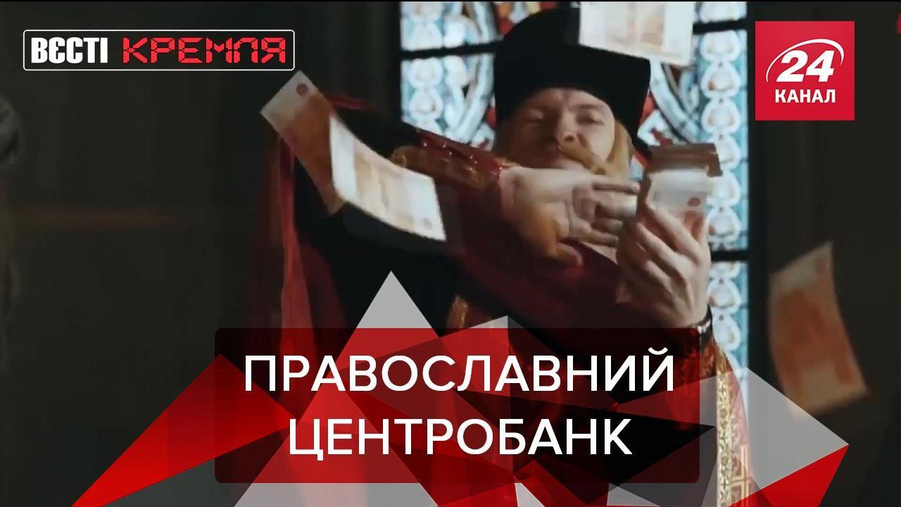 Вести Кремля: РПЦ расплачивается молитвами. Рамзан против спецслужб - Новости России - 24 Канал