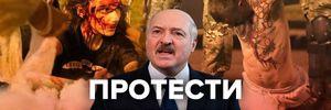 Масові протести в Білорусі: останні новини та що відомо – фото, відео