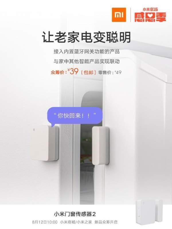 Xiaomi анонсировала новые датчики Mijia для систем умного дома