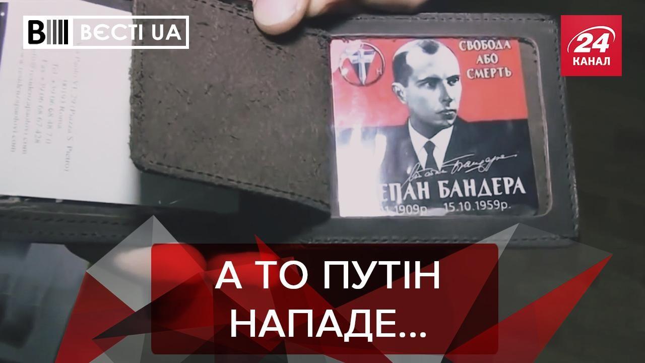 Вести.UA: след Бандеры в Беларуси. Пророссийские силы в Украине могут исчезнуть - новости Беларусь - 24 Канал