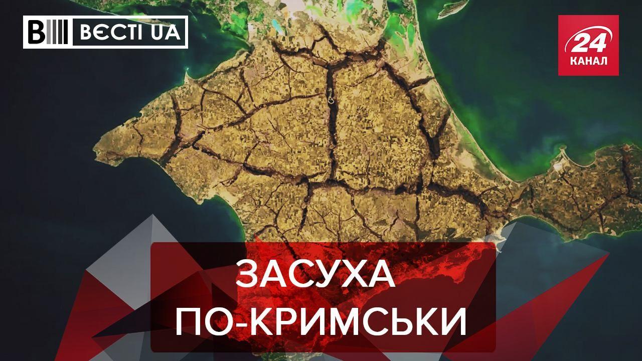 Вести.UA: Неловкая ситуация в Крыму. Провидица для Минюста - Последние новости Украины - 24 Канал