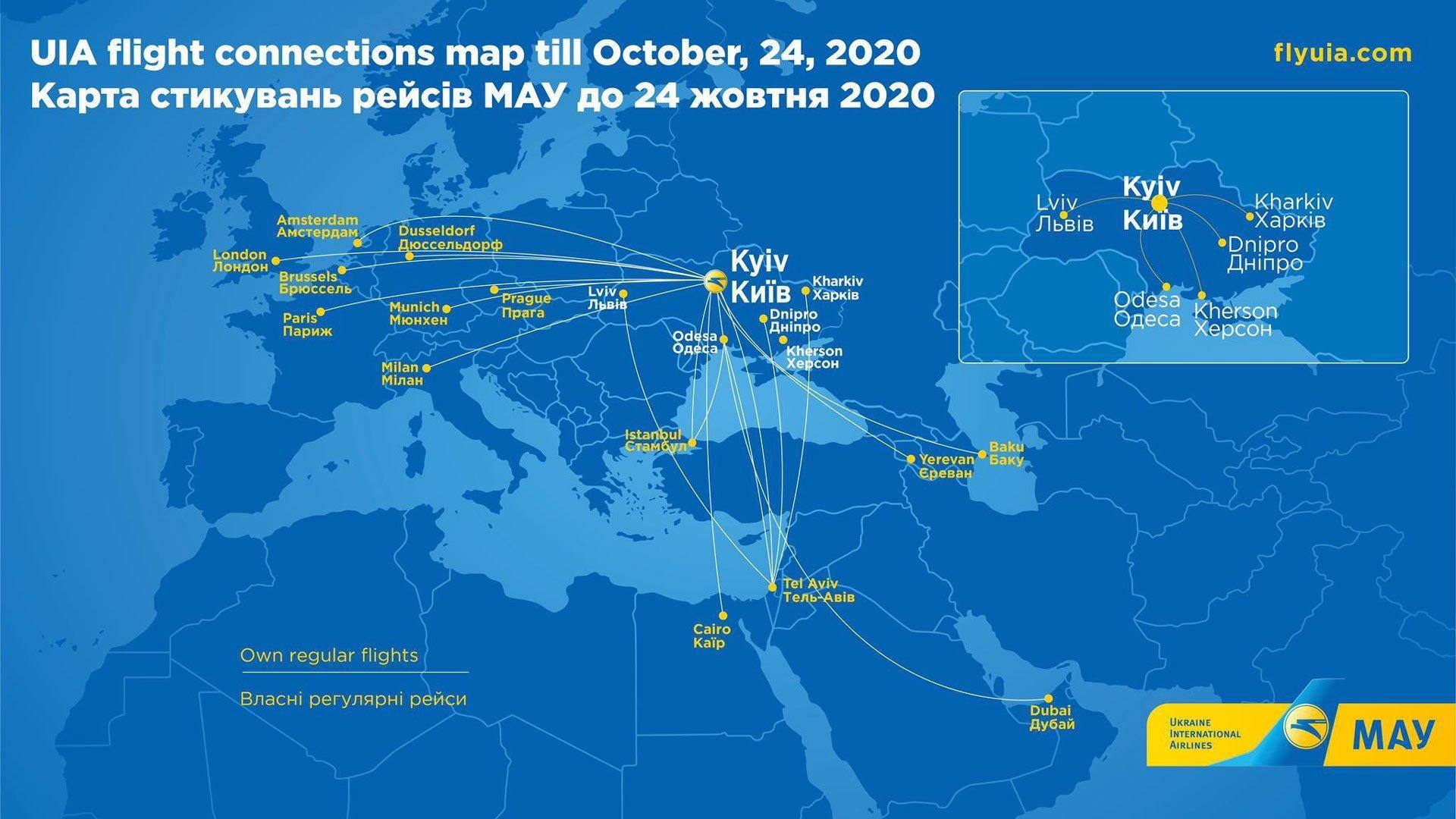 Карта стикувань рейсів від МАУ